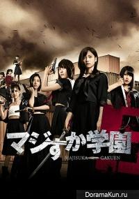 Majisuka Gakuen 5