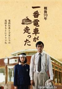 Ichiban Densha ga Hashitta