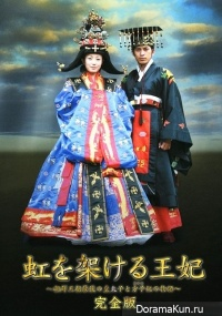 Niji wo Kakeru Ouhi