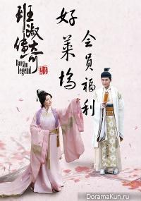 Legend of Ban Shu