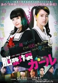 Nou Shou Sakuretsu Girl