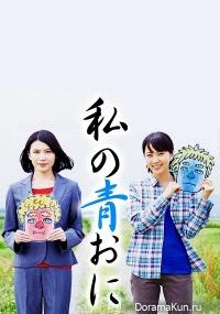 Watashi no Ao Oni