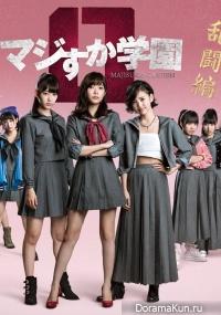 Majisuka Gakuen 0 Kisarazu Rantouhen