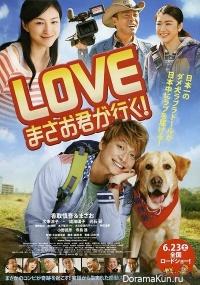 Love, Masao-Kun Ga Iku