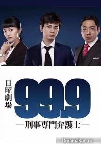 99.9: Keiji Senmon Bengoshi