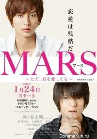 Mars ~Tada, Kimi wo Aishiteru