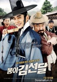 Kim Seon Dal