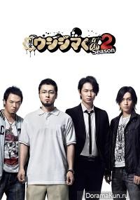 Yamikin Ushijima-kun 2