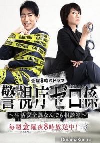 Keishicho Zero Gakari ~ Seikatsu Anzenka Nandemo Soudanshitsu