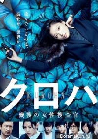 Kuroha ~ Kisou no Josei Sousakan