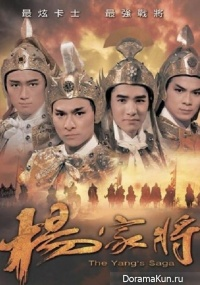 The Yang's Saga