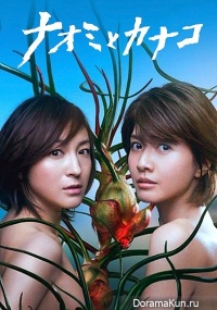 Naomi to Kanako