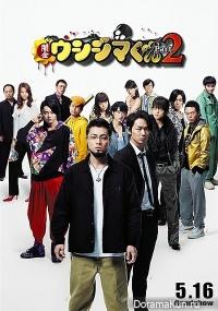 Yamikin Ushijima-kun Part2