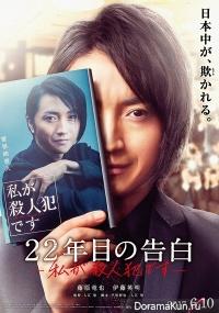 22 nenme no Kokuhaku: Watashi ga Satsujinhan desu