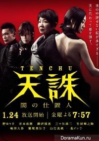 Tenchuu ~ Yami no Shiokinin