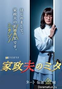 Kaseifu no Mitazono