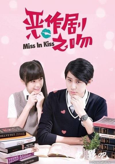 Поцелуй меня первым (2018, сериал, 1 сезон) смотреть онлайн на.