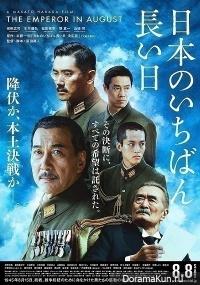 Nihon no Ichiban Nagai hi