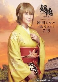 Gintama-Mitsuba hen-