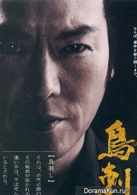 Hisshiken torisashi