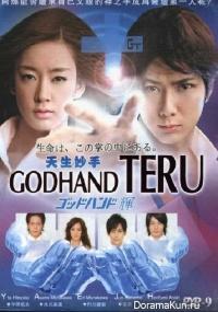 Godhand Teru