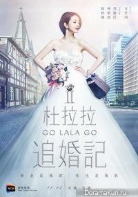 Go Lala Go! 2