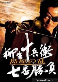Yagyu Jubei Nanaban Shobu Season 2