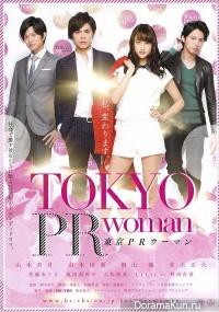 Tokyo PR Uman