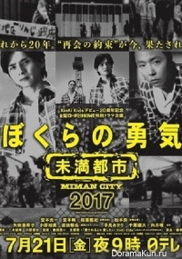 Bokura no Yuuki Miman City