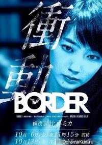 BORDER Shodo: Kenshikan Higa Mika