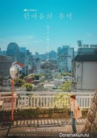 Han Yeo-Reum's Memory