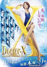 Dokuta-X Gekai Daimon Michiko
