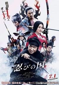 Shinobi no Kuni