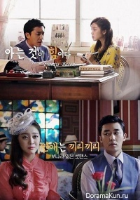 Drama Special - Let Us Meet, Joo Oh