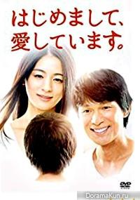 Hajimemashite, Aishite Imasu