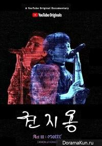 Kwon Ji Yong Act III: Motte