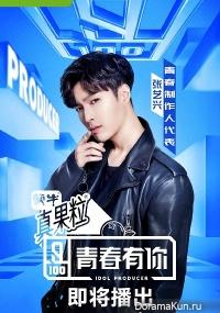 Idol Producer 2