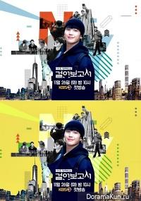 Jung Hae-In's Walk-cumentary