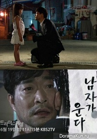 Drama Special: Men Cry