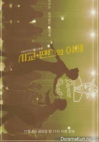 Drama Special: Understanding of Social Dance