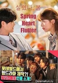 Spring Heart Flutter