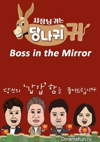 Boss In The Mirror