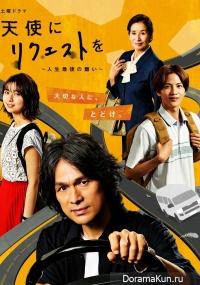Tenshi ni Request wo: Jinsei Saigo no Negai