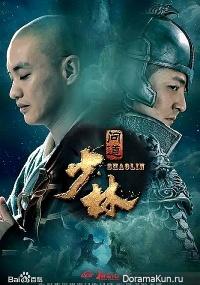 The Great Shaolin