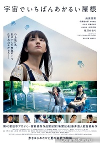 Uchu de Ichiban Akarui Yane
