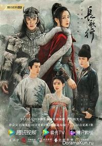 Princess Changge