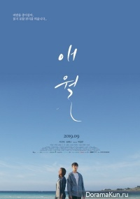 Aewol: Written on the Wind