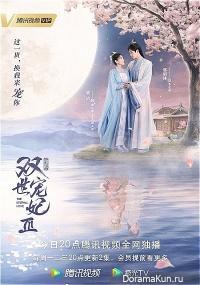 The Eternal Love 3
