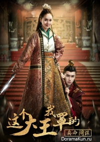 Zhe Ge Da Wang Wo Zhao De Zhen Ming Jian Die