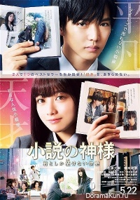 Shousetsu no Kamisama: Kimi to Shika Egakenai Monogatari